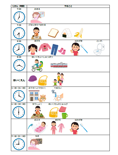 スケジュール表.PNG